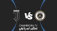مشاهدة مباراة يوفنتوس وسبيزيا القادمة على كورة اون لاين في بث مباشر يوم 22-09-2021 في الدوري الإيطالي