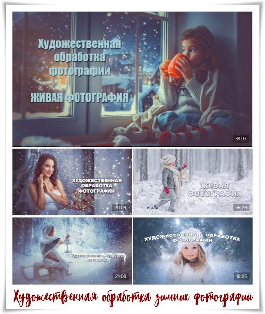 Художественная обработка зимних фотографий