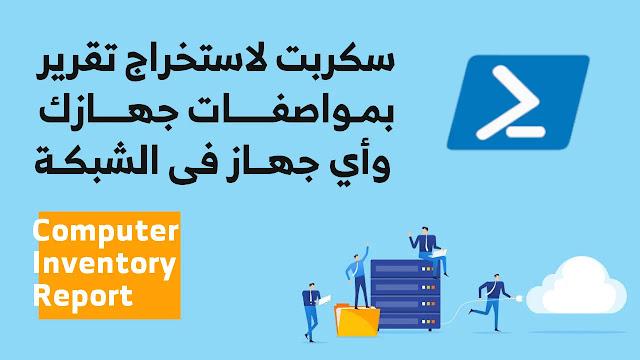 تقرير بمواصفات جهازك وأي جهاز في الشبكة بالبورشيل Computer Inventory Report