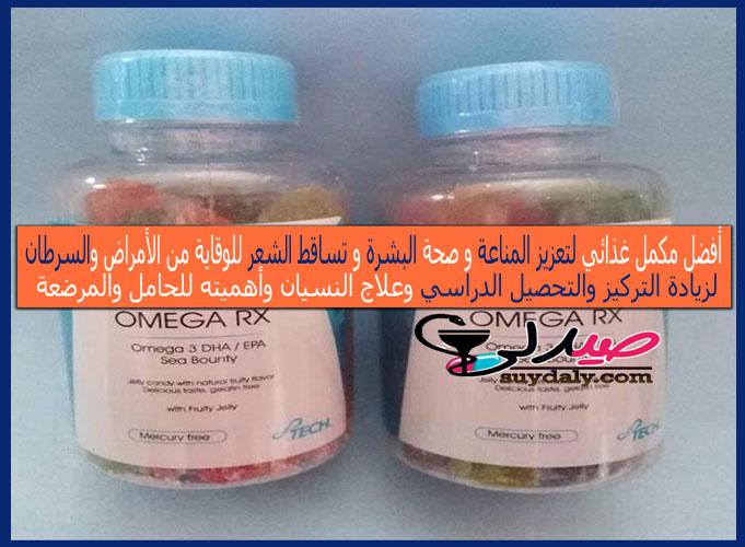 أوميجا ار اكس OMEGA RX مكمل غذائي لزيادة التركيز وتحفيز المناعة والوقاية من الأمراض للشعر والبشرة والسعر في 2021