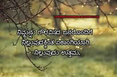 Alone Quotes In Kannada Feeling Alone Quotes In Kannada 2020