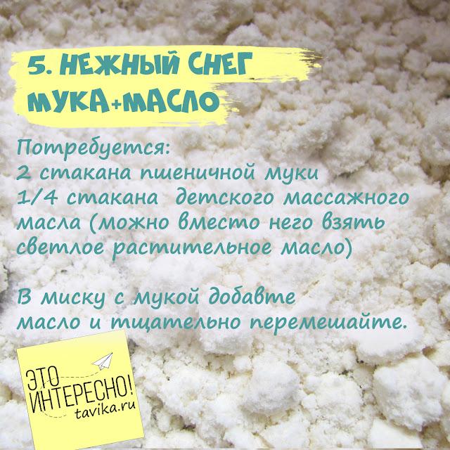 рецепты снега для детей
