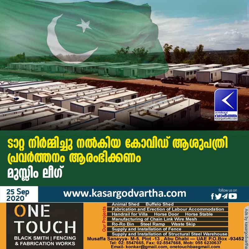 Tata-built COVID hospital to start operations: Muslim League