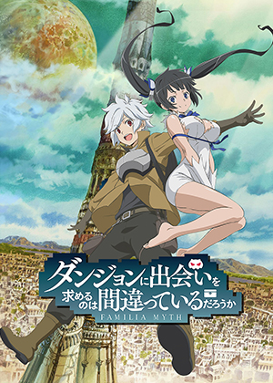 Dungeon ni Deai wo Motomeru no wa Machigatteiru Darou ka [13/13] [HD] [MEGA]