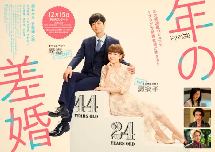 Age Gap Marriage (Toshi no Sakon) live-action dorama - poster