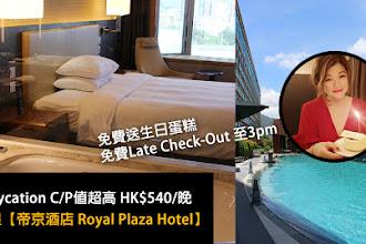 【#Staycation】酒店割價優惠潮。C/P值超高 HK$540 住4.5星帝京酒店 (Royal Plaza Hotel)