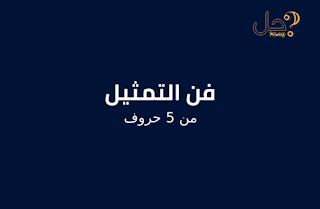 فن التمثيل بدون كلام من 5 حروف لغز 488 فطحل