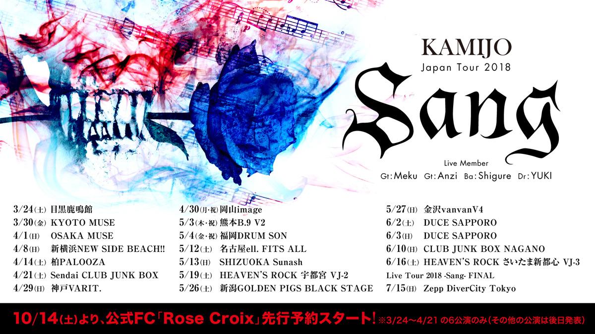 Kamijo Sang tour 2018