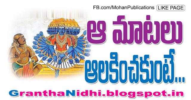 ఆ మాటలు ఆలకించకుంటే.. | Mohanpublications | Granthanidhi | Bhaktipustakalu Ravana Surpanaka Maricha Ramayanam Lakeswara Ravana Brahma Publications in Rajahmundry, Books Publisher in Rajahmundry, Popular Publisher in Rajahmundry, BhaktiPustakalu, Makarandam, Bhakthi Pustakalu, JYOTHISA,VASTU,MANTRA, TANTRA,YANTRA,RASIPALITALU, BHAKTI,LEELA,BHAKTHI SONGS, BHAKTHI,LAGNA,PURANA,NOMULU, VRATHAMULU,POOJALU,  KALABHAIRAVAGURU, SAHASRANAMAMULU,KAVACHAMULU, ASHTORAPUJA,KALASAPUJALU, KUJA DOSHA,DASAMAHAVIDYA, SADHANALU,MOHAN PUBLICATIONS, RAJAHMUNDRY BOOK STORE, BOOKS,DEVOTIONAL BOOKS, KALABHAIRAVA GURU,KALABHAIRAVA, RAJAMAHENDRAVARAM,GODAVARI,GOWTHAMI, FORTGATE,KOTAGUMMAM,GODAVARI RAILWAY STATION, PRINT BOOKS,E BOOKS,PDF BOOKS, FREE PDF BOOKS,BHAKTHI MANDARAM,GRANTHANIDHI, GRANDANIDI,GRANDHANIDHI, BHAKTHI PUSTHAKALU, BHAKTI PUSTHAKALU, BHAKTHI