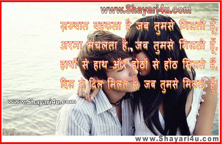 Kiss Love Quotes In Hindi : ??????? ????? ?? ?? ????? ...