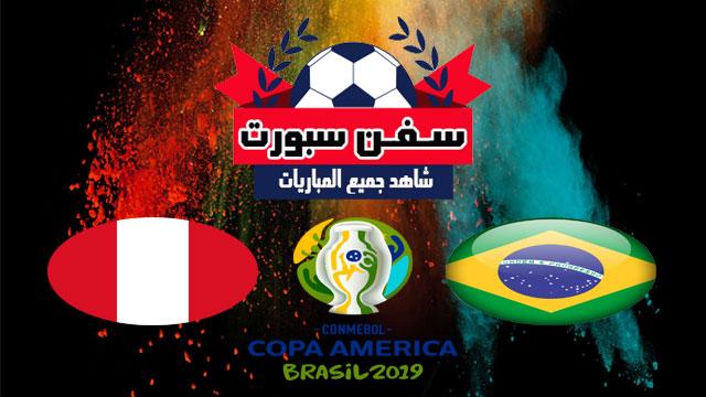 موعدنا مع مباراة البرازيل وبيرو بتاريخ 22/06/2019 كوبا أمريكا