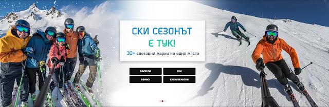СКИ СЕЗОН 2020