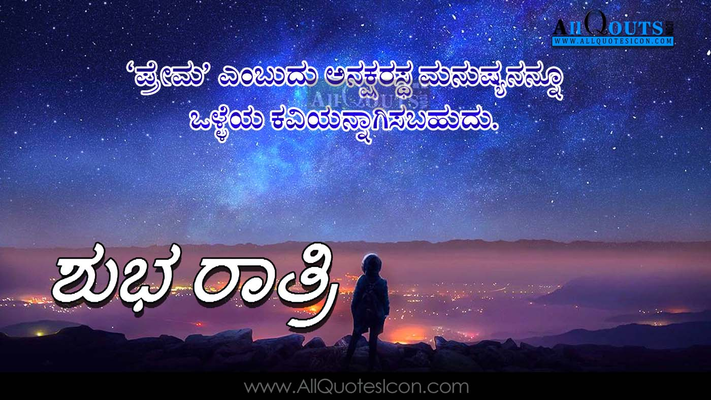 Best Good Night Quotes In Kannada With Images Www Allquotesicon
