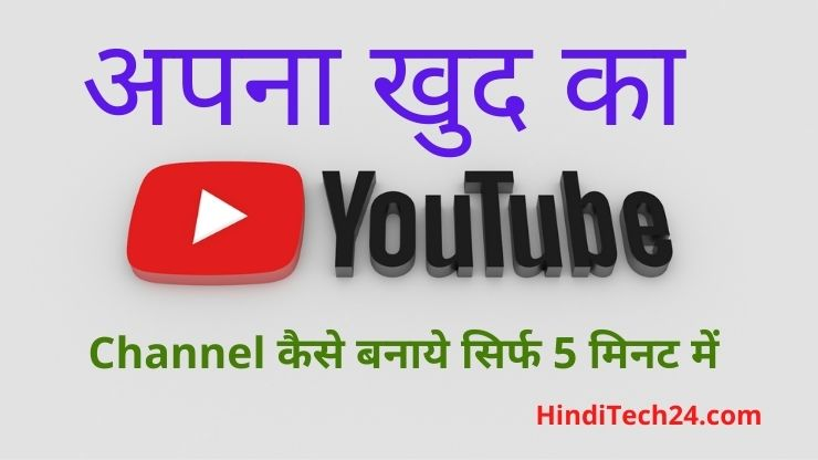 How To Make YouTube Channel in 2020 Step-by-Step Full Guide in hindi