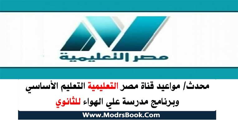 ~محدث~ مواعيد قناة مصر التعليمية التعليم الأساسي 2020 ابتدائي واعدادي والتعليم الثانوي برنامج مدرسة علي الهواء