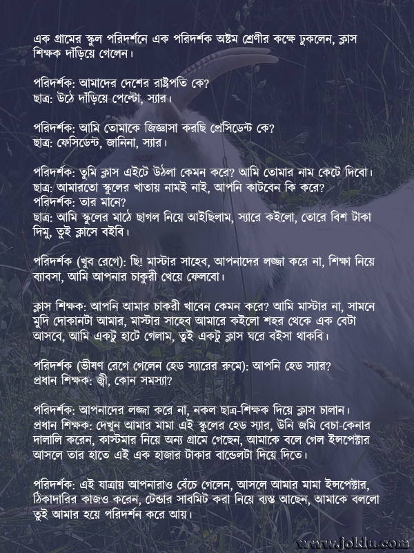 A village school Bengali funny story
