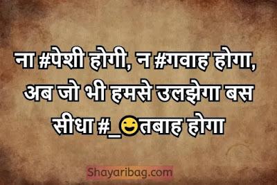 Attitude Shayari For Status