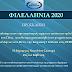 Δήμος Νικολάου Σκουφά:Φιλελλήνια 2020 ...Κυριακή 5 Ιουλίου