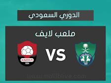 نتيجة مباراة الأهلي ضد الرائد اليوم الموافق 2021/04/08 في الدوري السعودي