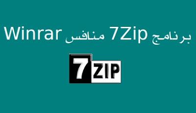برنامج 7Zip