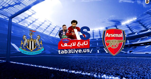 مشاهدة مباراة آرسنال ونيوكاسل يونايتد بث مباشر اليوم 2021/01/09 كأس الإتحاد الإنجليزي