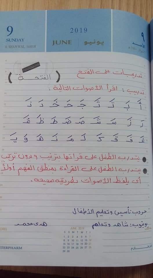 شيتات تأسيس اللغة العربيه للأطفال للاستاذة/ هدى محمد 2