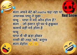 Joke in Hindi