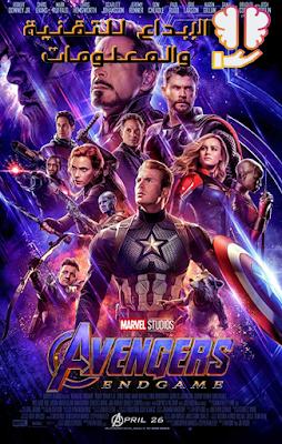 فيلم avengers endgame 2019 مترجم (2019) egy4best ايجي بيست