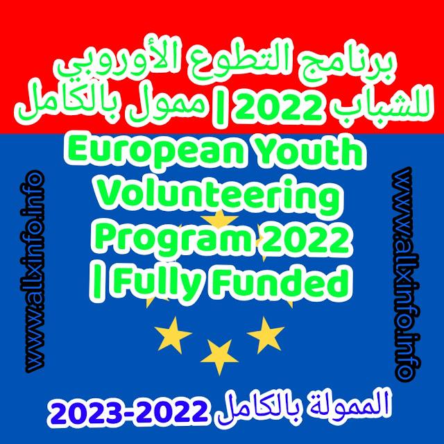 برنامج التطوع الأوروبي للشباب 2022 | ممول بالكامل European Youth Volunteering Program 2022 | Fully Funded