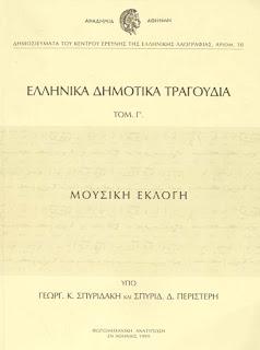 Ελληνικά δημοτικά τραγούδια_Γ-ΛΑΟΓΡΑΦΙΑ