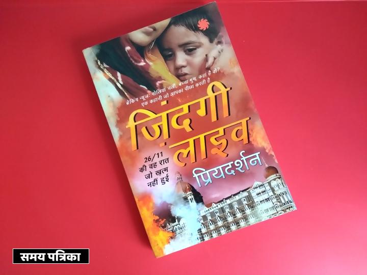 zindagi-live-juggernaut-books-priyadarshan