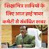 तीन साल पुरानी हाई पावर कमेटी की रिपोर्ट की तैयारी shikshamitra high power cometty report news
