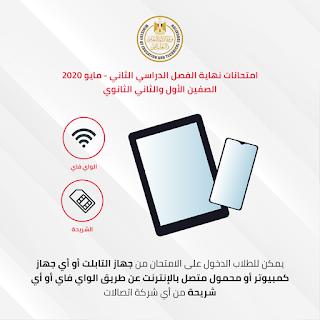 ارشادات لطلاب الصفين الأول والثاني الثانوي قبل امتحانات اخر العام الدور الأول 2020