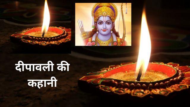 दीपावली की कहानी | diwali ki kahani