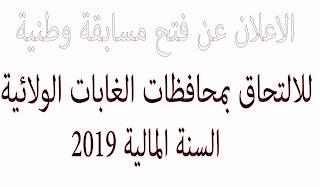 مسابقة التوظيف بمديرية الغابات 2019 للالتحاق برتب/عون غابات - مفتش فرقة للغابات و ظباط.