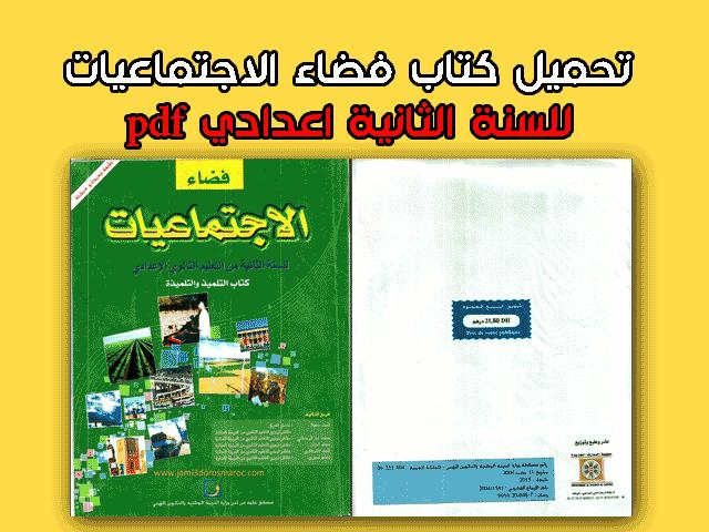كتاب فضاء الاجتماعيات للسنة الثانية إعدادي pdf