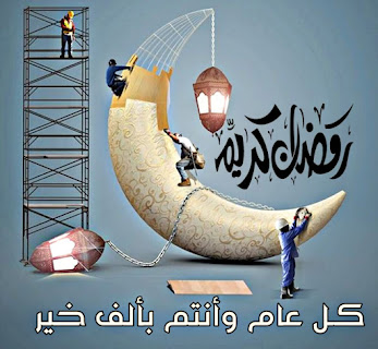 أجمل عبارات ترحيب بشهر رمضان