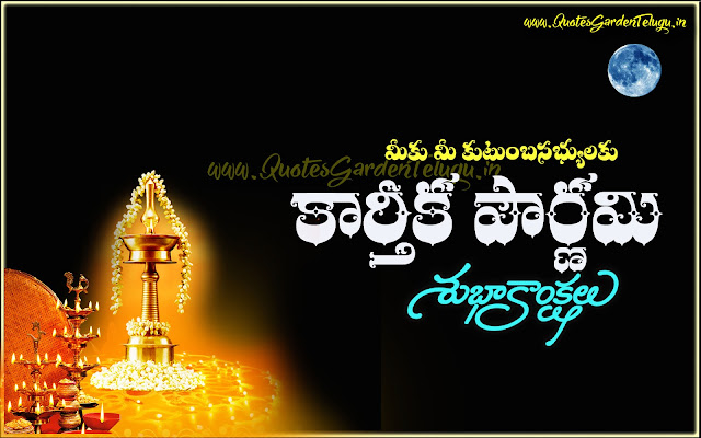 Telugu Karthika Pournami greetings messages online
