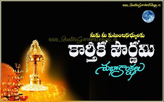 Telugu Karthika Pournami greetings messages online