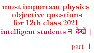 Most important 12th class physics objective questions question for 2021 exam/important physics questions