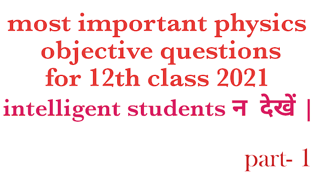 Most important 12th class physics objective questions question for 2021 exam/important physics question