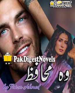 Woh Mera Muhafiz Complete Novel By Ḟaiza Ahmed