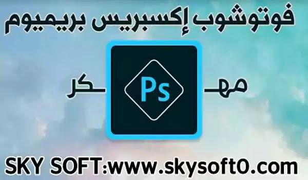 تحميل برنامج Adobe Photoshop Express للاندرويد مهكر,تحميل برنامج Photoshop Express مهكر للكمبيوتر,Ps Express مهكر للايفون,تحميل برنامج فوتوشوب ps مهكر,تحميل فوتوشوب cc مهكر,تحميل برنامج فوتوشوب للاندرويد عربي,تحميل برنامج ps Touch للاندرويد مهكرة,تحميل برنامج PS CC للاندرويد,Adobe Photoshop Fix مهكر,تحميل فوتوشوب cc مهكر