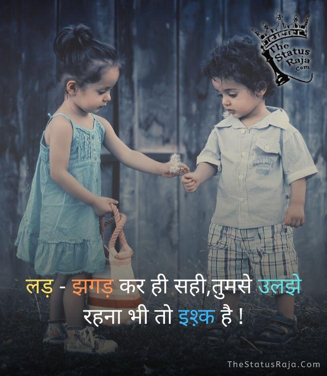 tumse uljhe rehna bhi toh ishak hai __ #love __ by thestatusraja