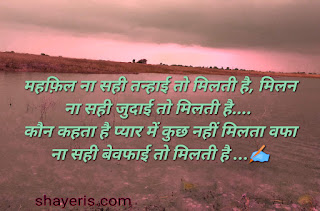 Heart touching sad hindi shayari for her