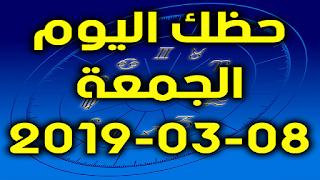 حظك اليوم الجمعة 08-03-2019 - Daily Horoscope