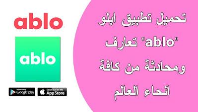تحميل تطبيق ابلو Ablo اخر اصدار للاندرويد و الايفون