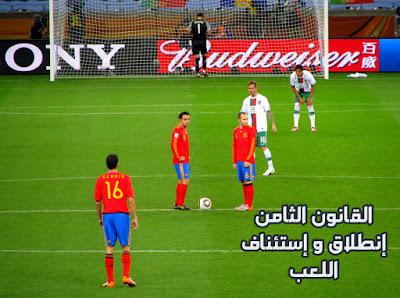 قوانين كرة القدم ركلة البداية