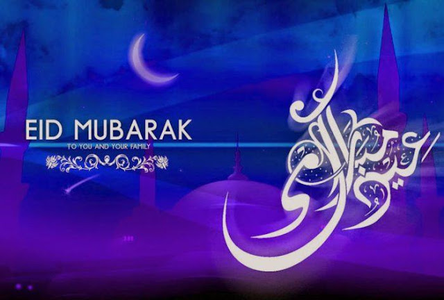 Eid Mubarak 2017 Images Wallpapers