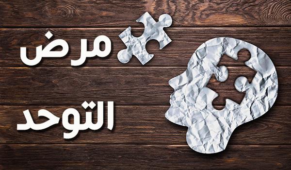 بحث جاهز عن مرض التوحد pdf